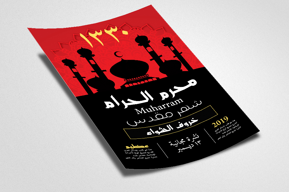 Muharram ul Haram Flyer Template example image 2
