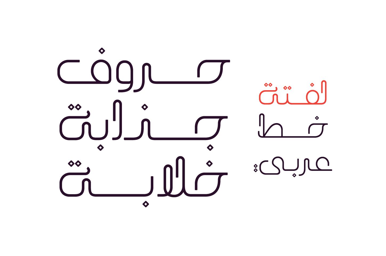 Laftah - Arabic Font example image 2
