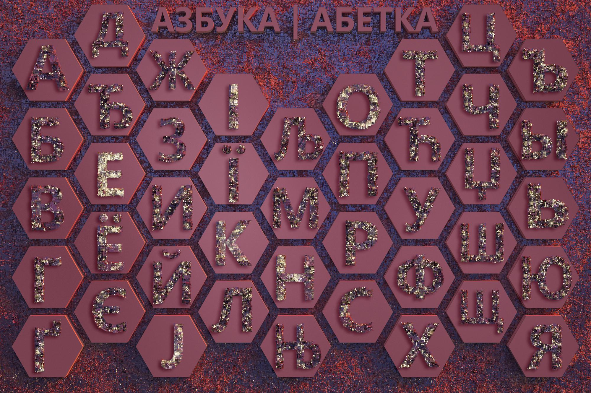 Microchip | Azbuka | Alphabet example image 5