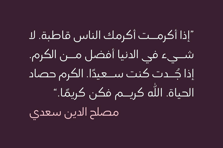Lamhah - Arabic Typeface example image 6