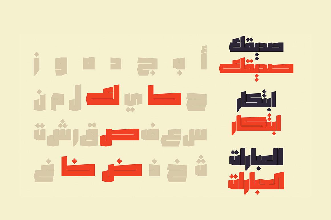 Saiihah - Arabic Font example image 4