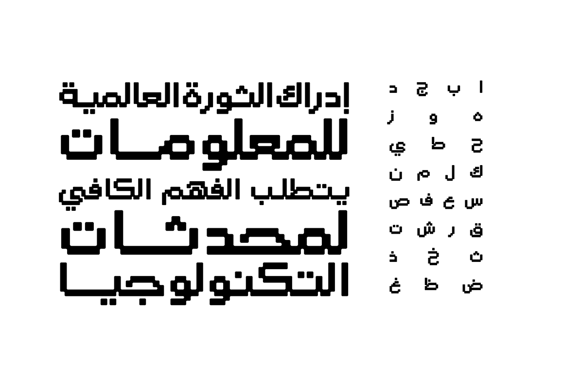 Raqami - Arabic Font example image 2