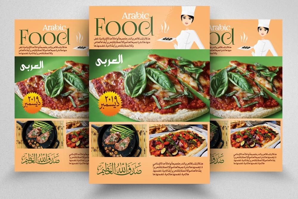 Arabic Food Restaurant Flyer Template example image 1