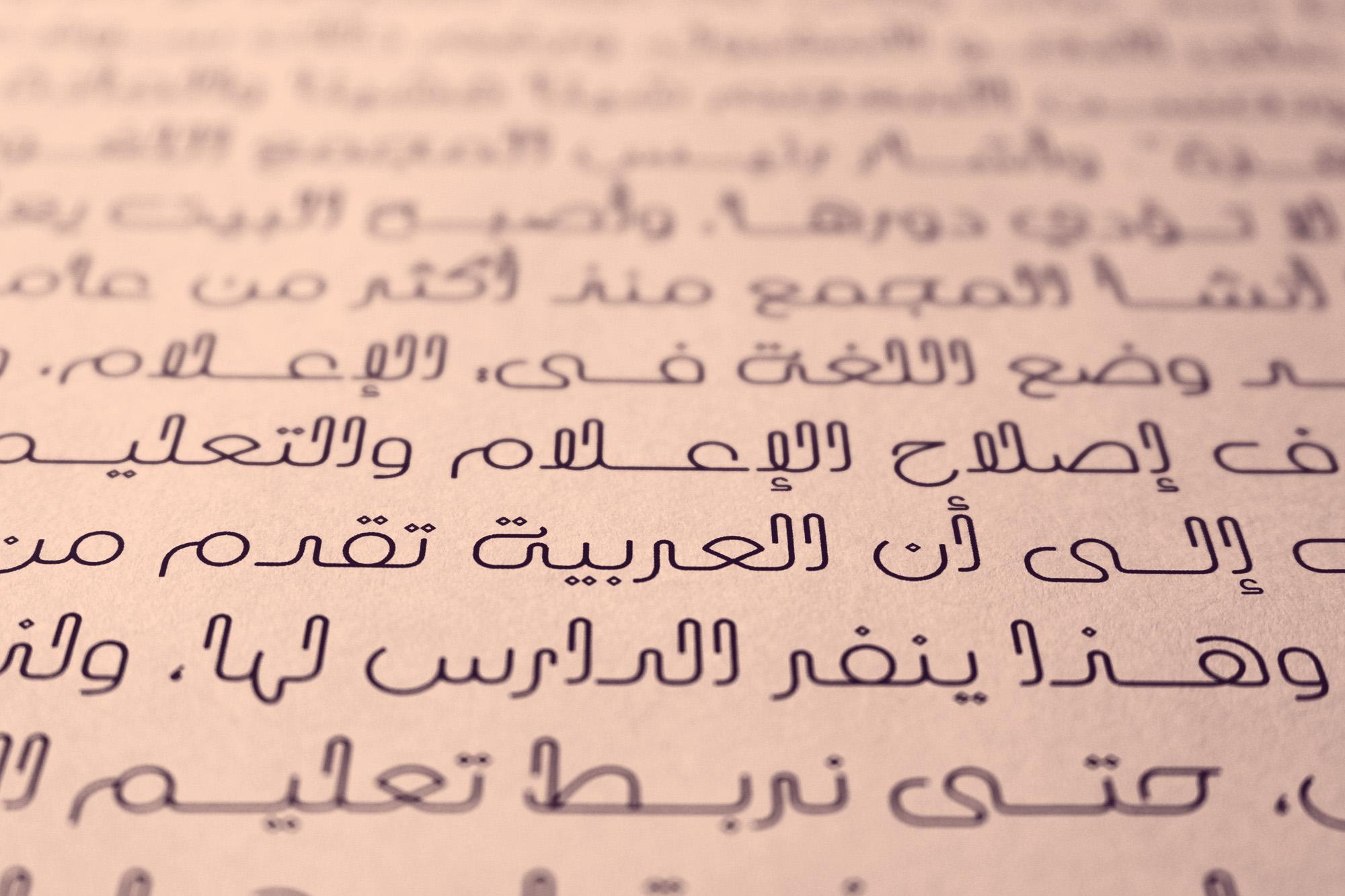 Laftah - Arabic Font example image 15