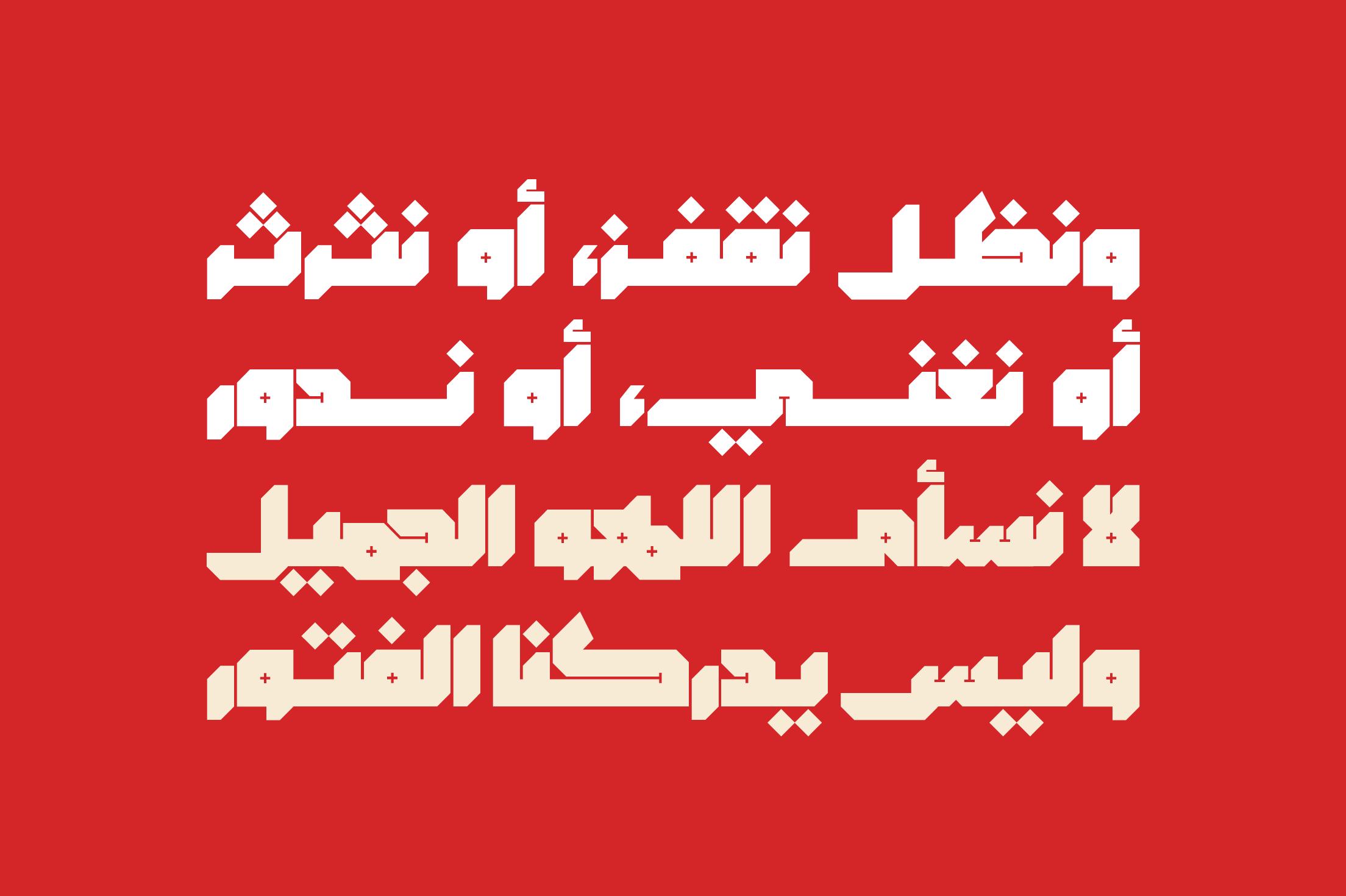 Modhesh - Arabic Font example image 6