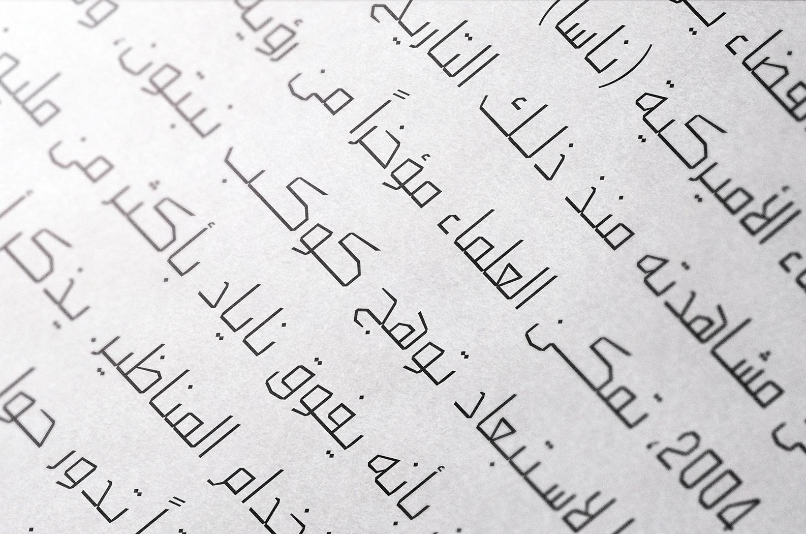 Dahka - Arabic Font example image 18