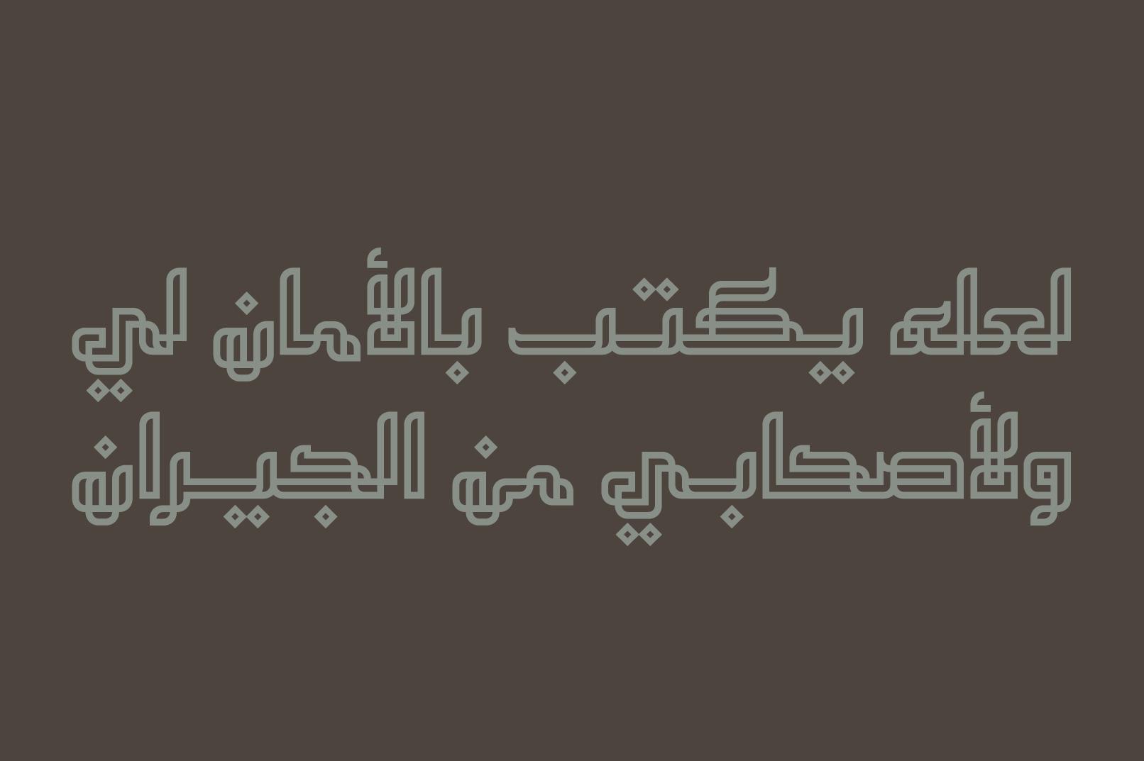 Tashabok - Arabic Font example image 9