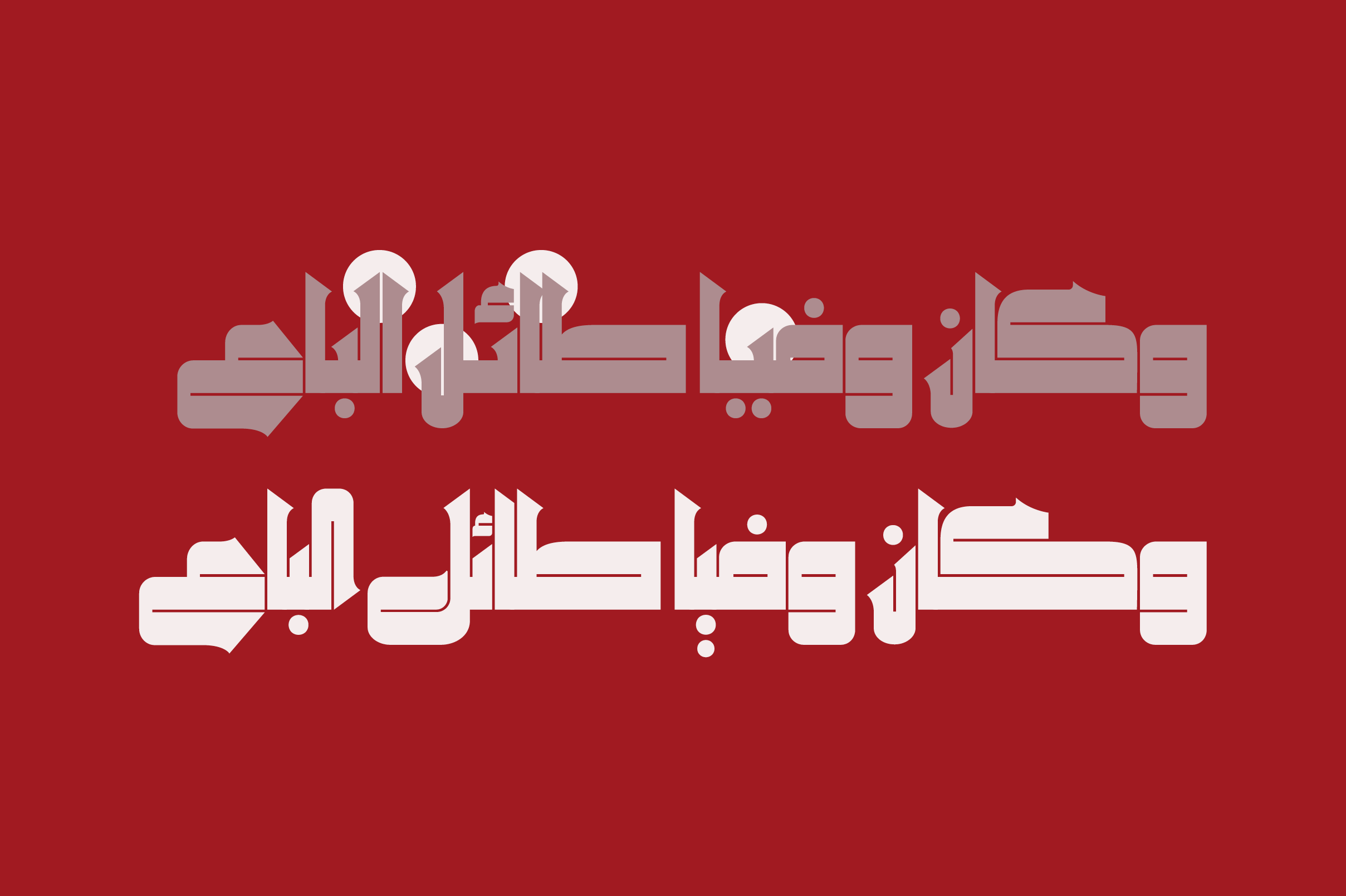 Khetab - Arabic Font example image 5