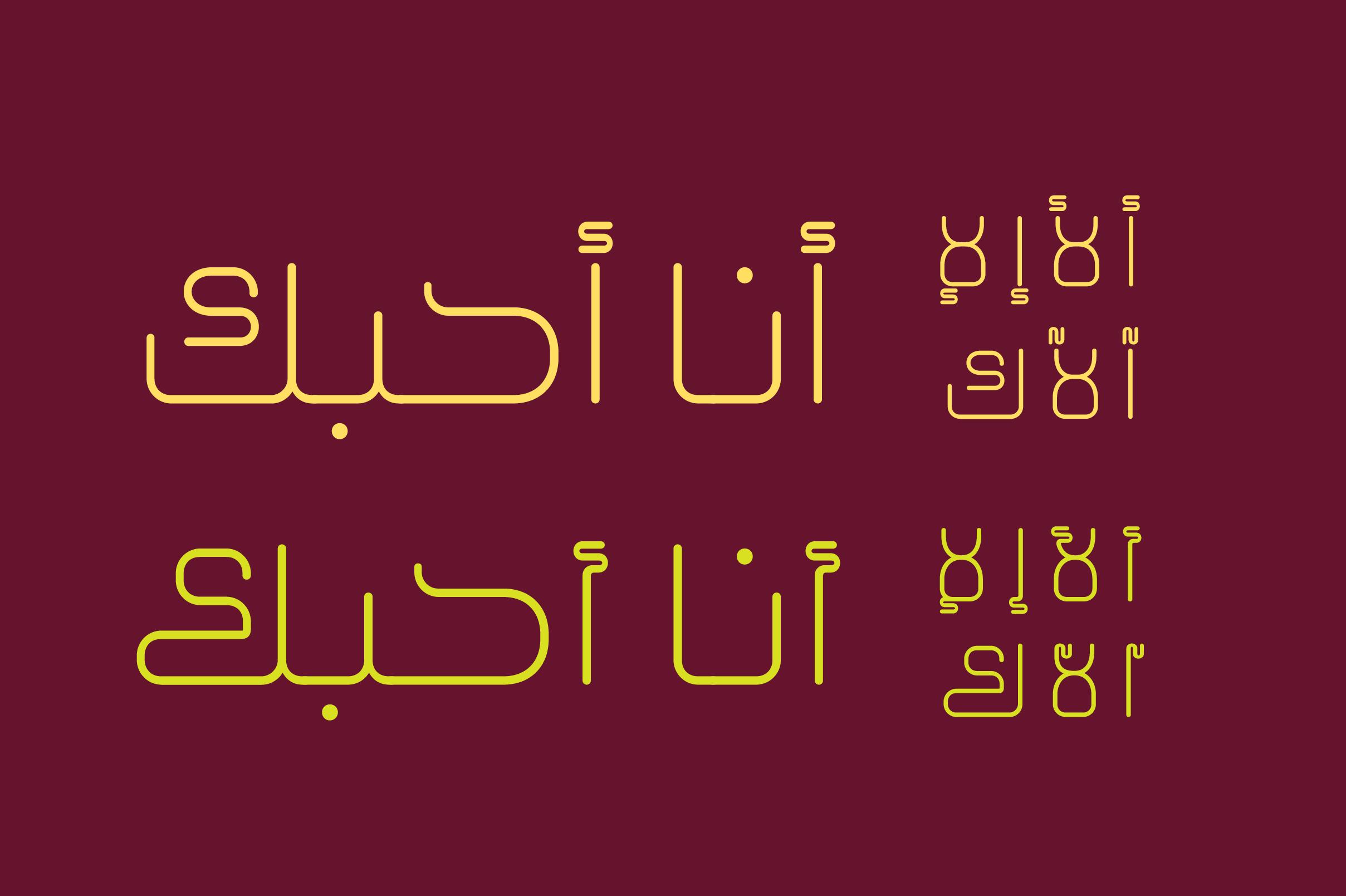 Khayal - Arabic Font example image 4