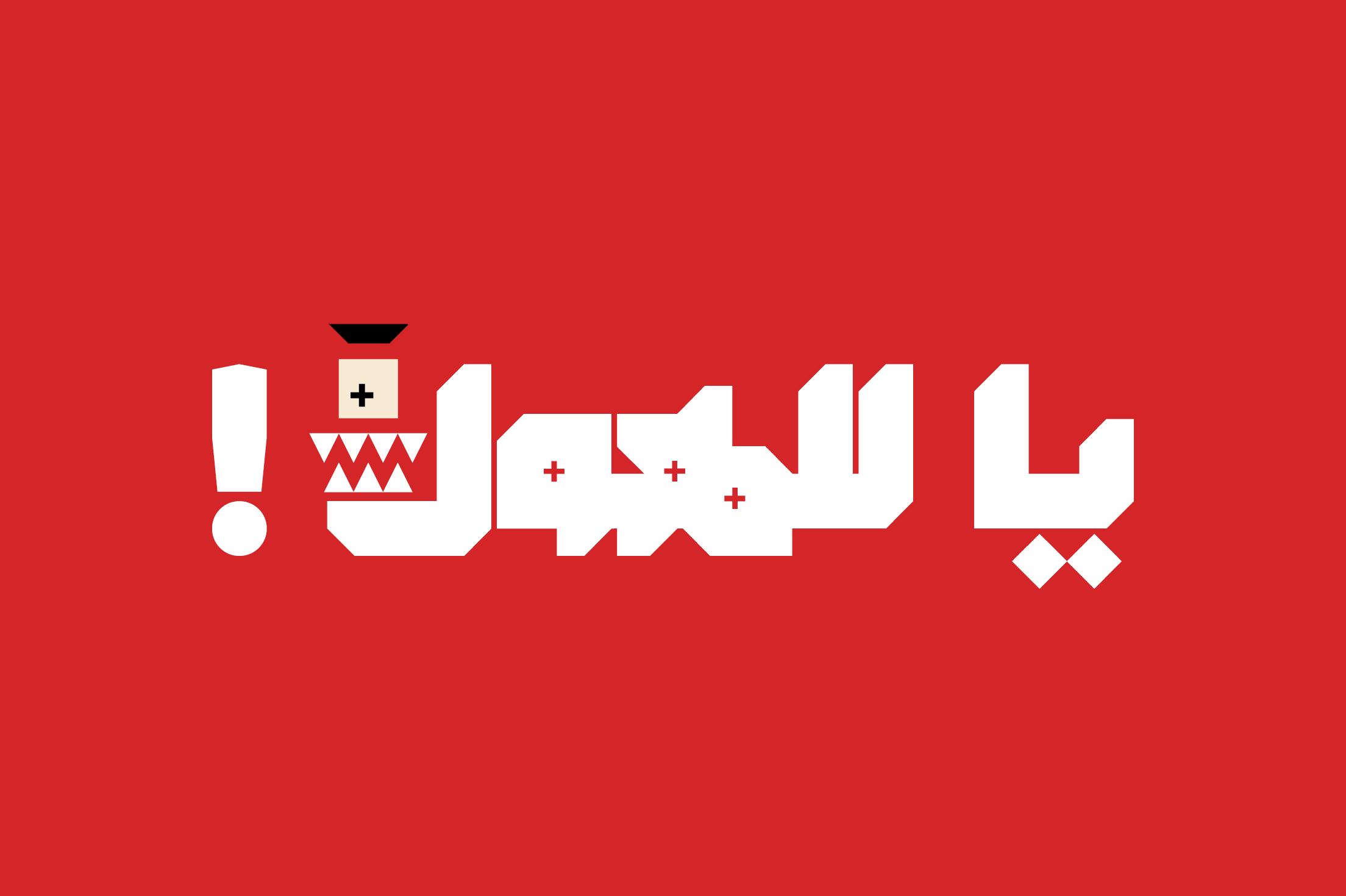 Modhesh - Arabic Font example image 11