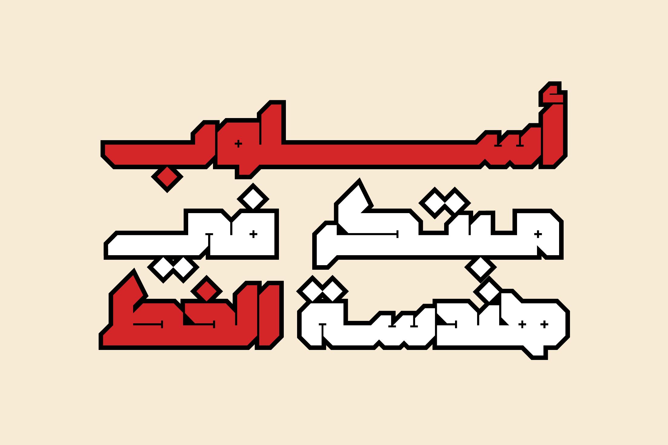 Modhesh - Arabic Font example image 7