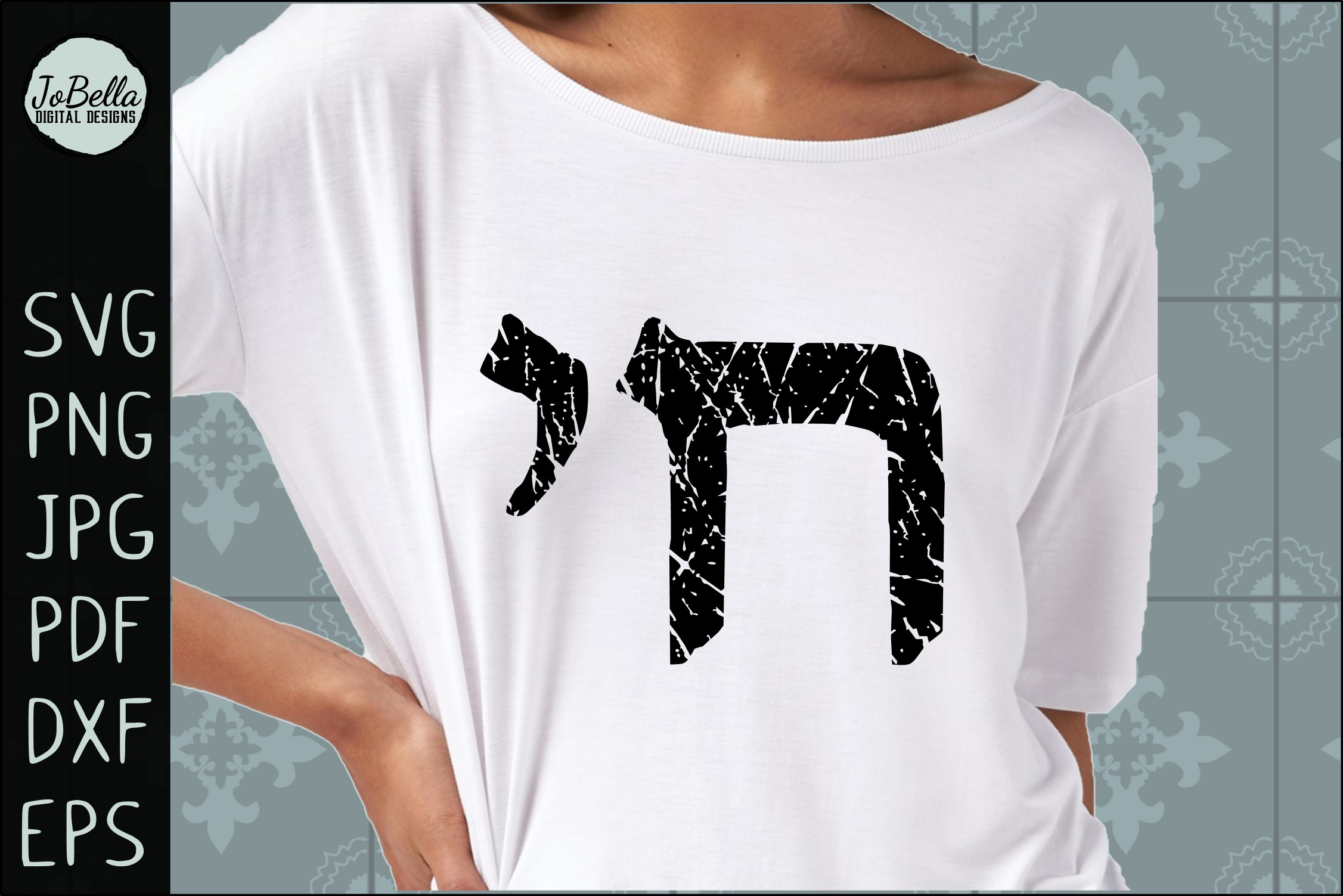 Hebrew Chai SVG Bundle, Sublimation PNGs and Printables example image 4
