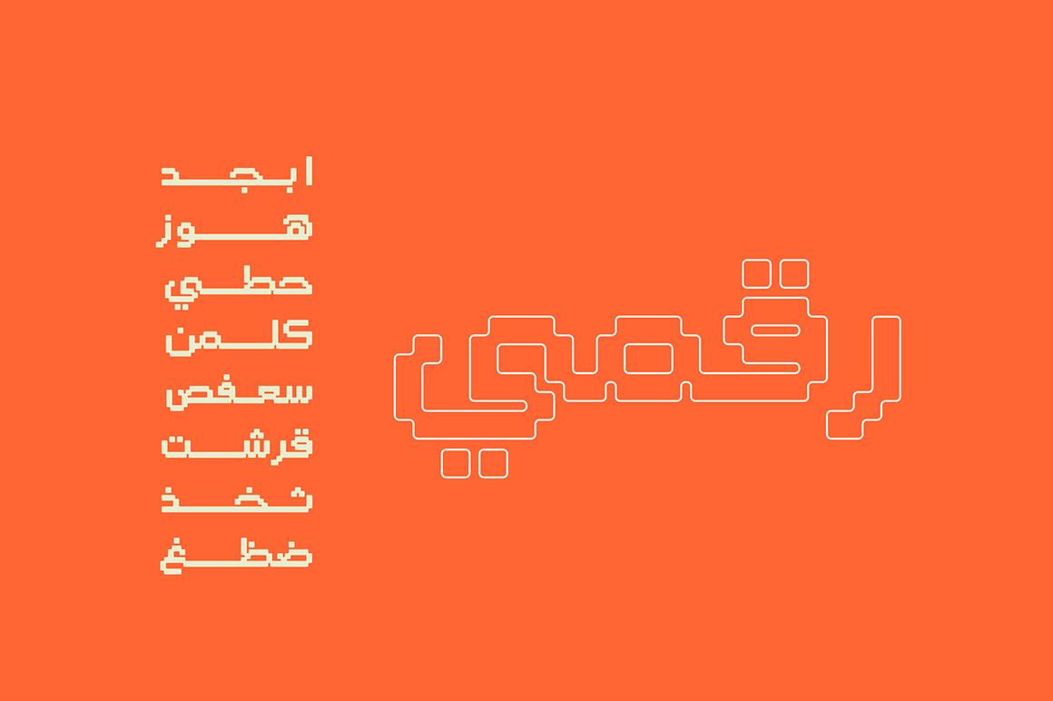 Raqami - Arabic Font example image 1