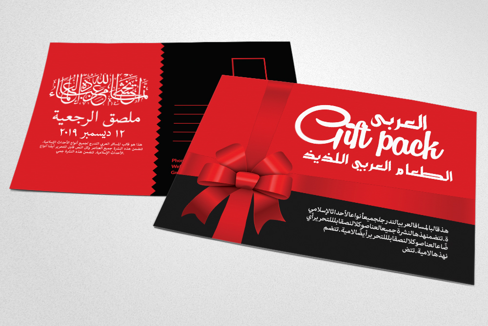 Arabic Gift Postcard Template example image 3