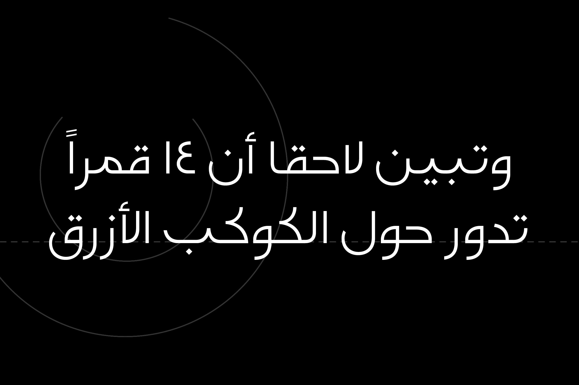 Falak - Arabic Font example image 9