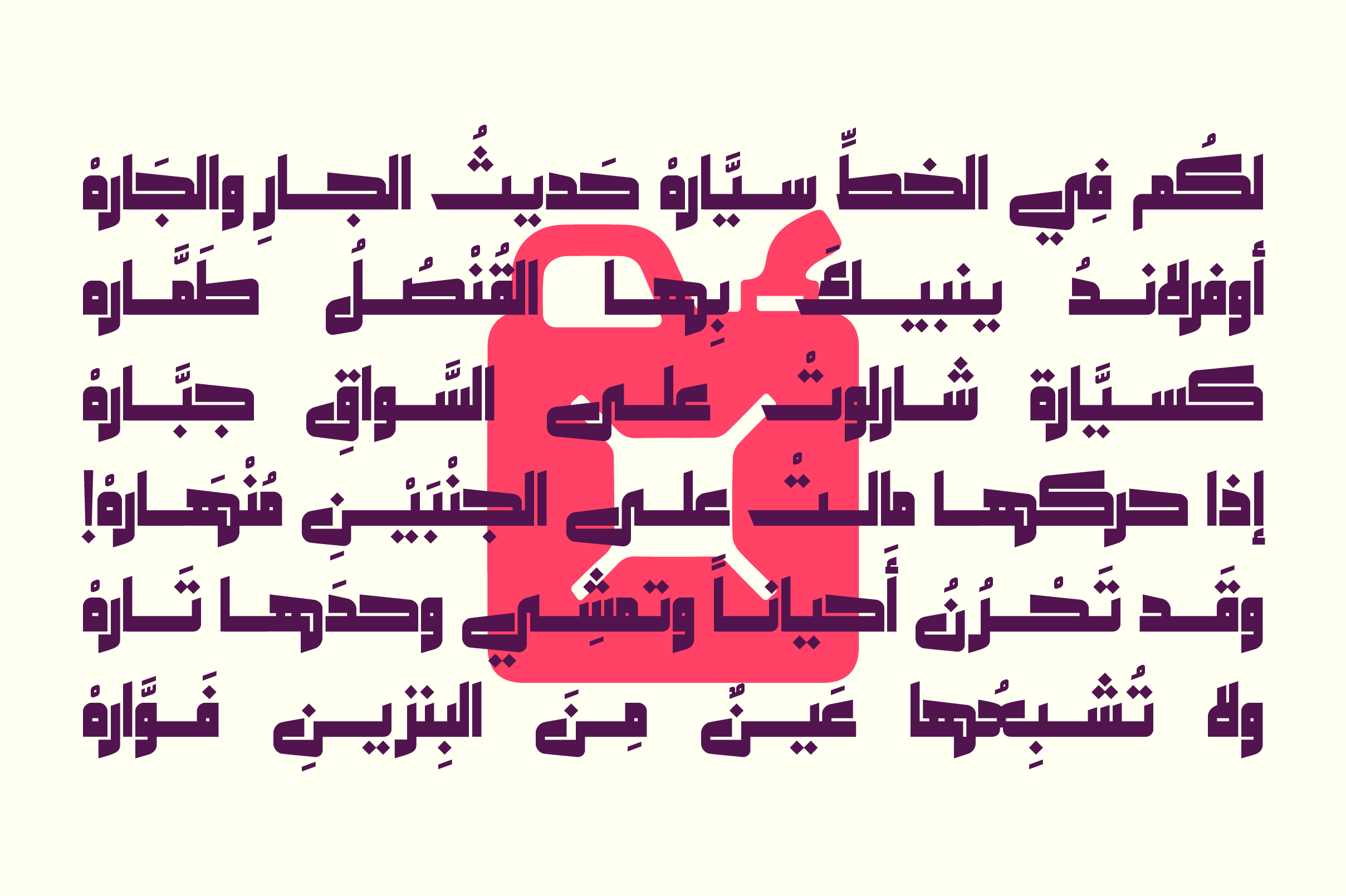 Makeen - Arabic Font example image 5