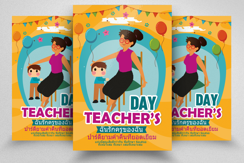Teacher Day Thai Flyer/Poster example image 1