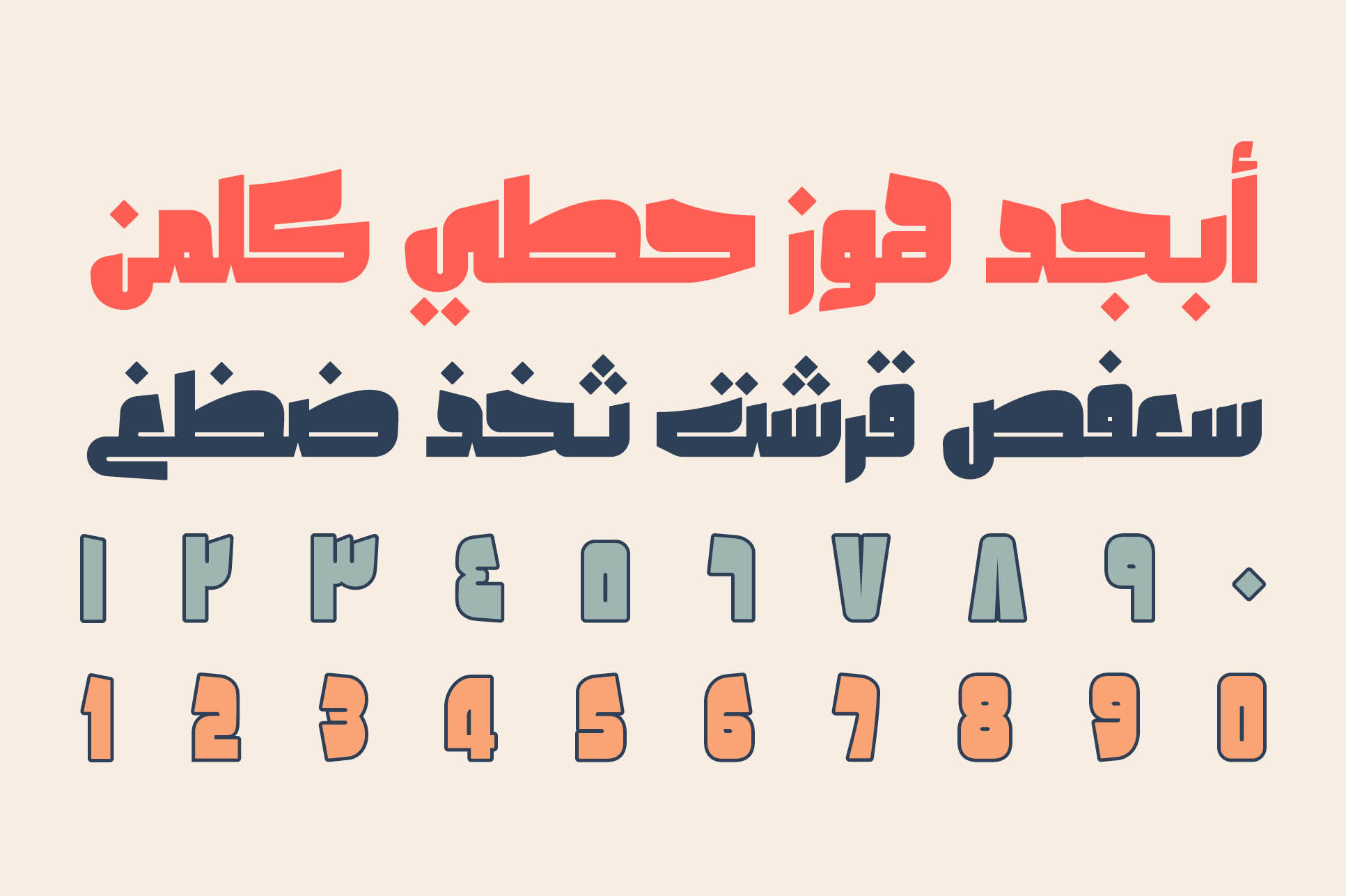 Olfah - Arabic Typeface example image 3