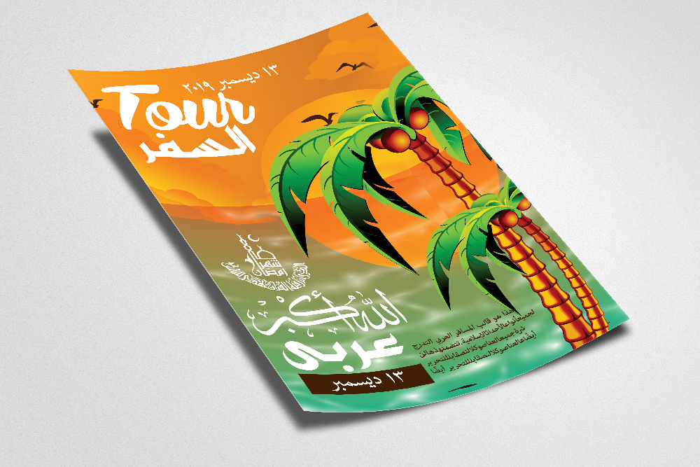 Tour Travel Arabic Flyer Template example image 2