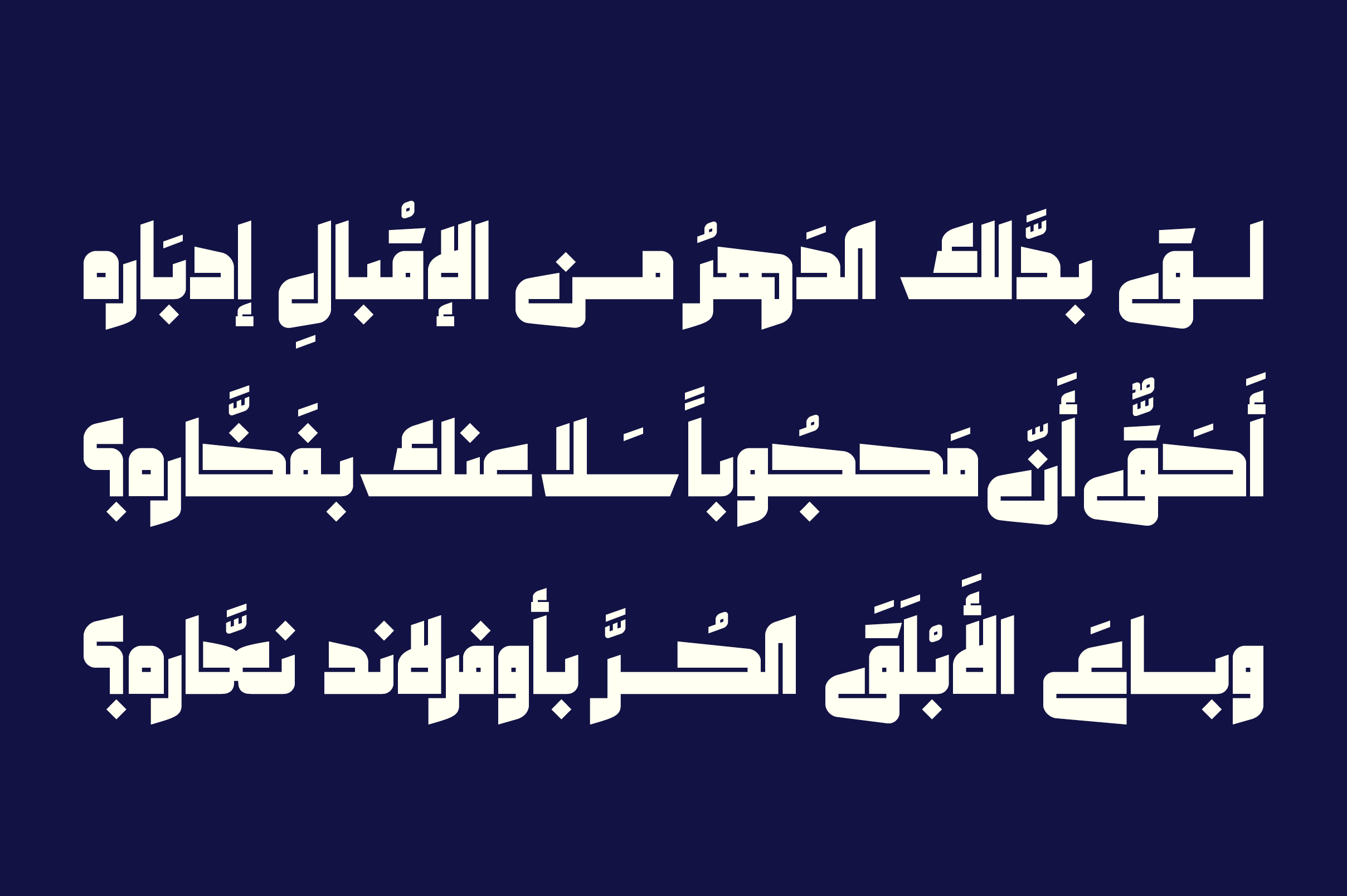 Makeen - Arabic Font example image 4