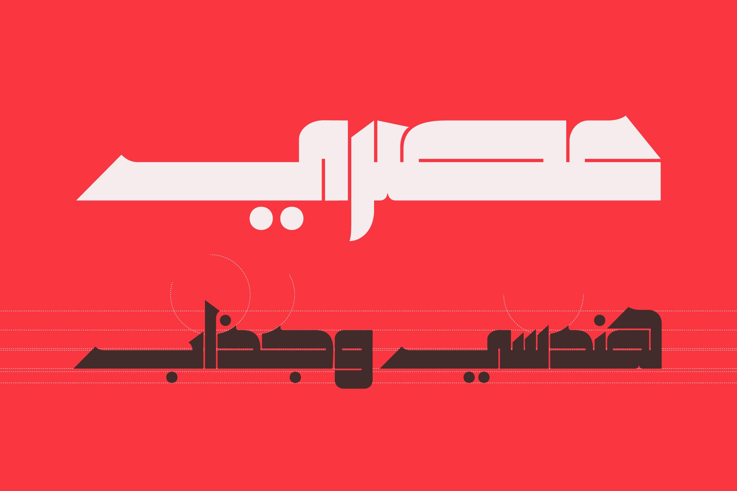 Khetab - Arabic Font example image 3