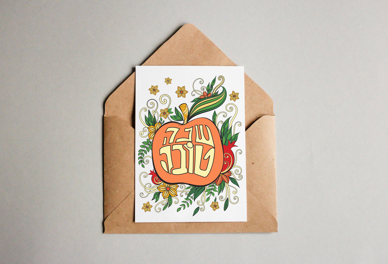 Rosh Hashanah Greeting Cards Set example image 9