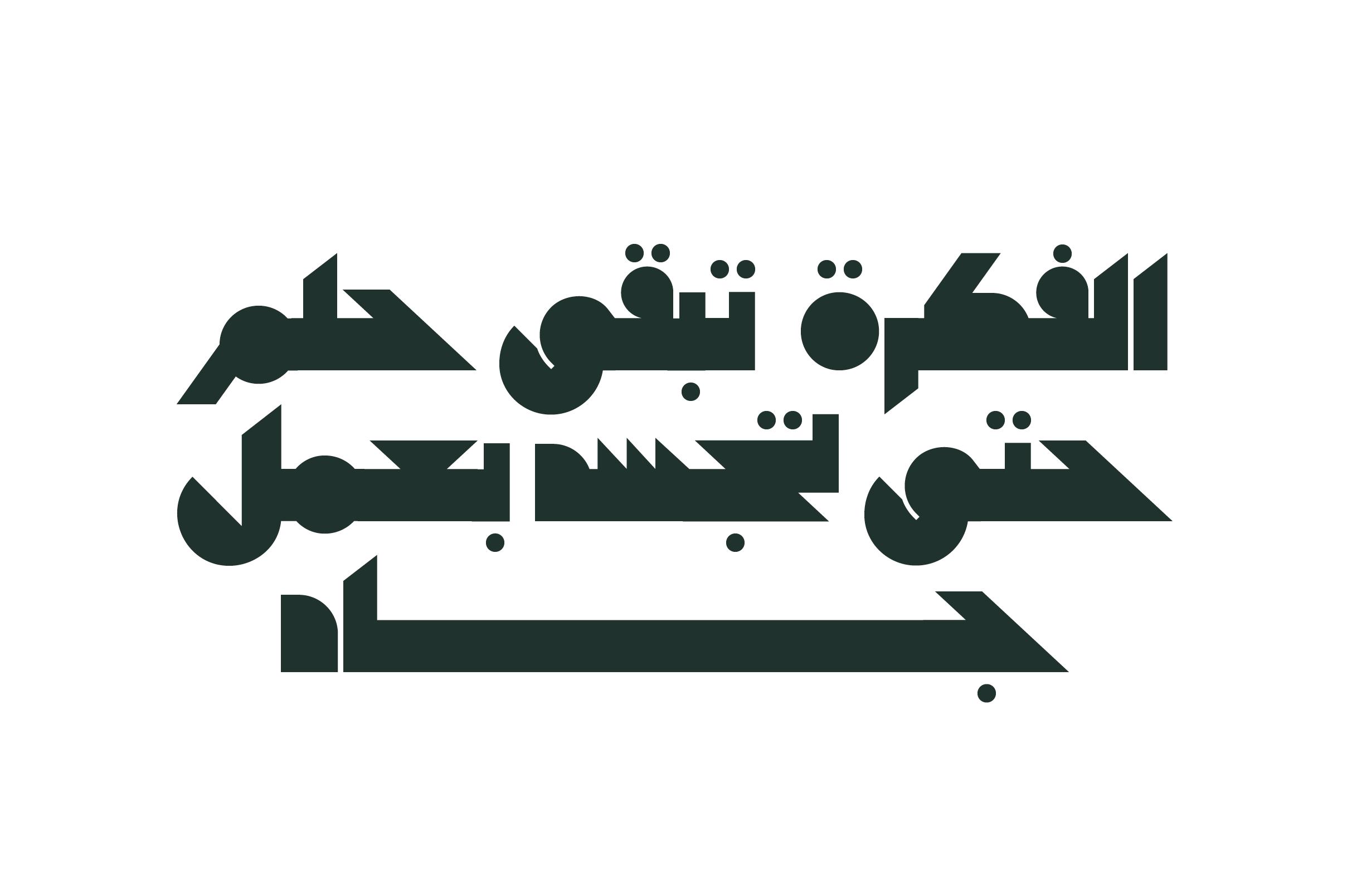 Mateen - Arabic Font example image 10