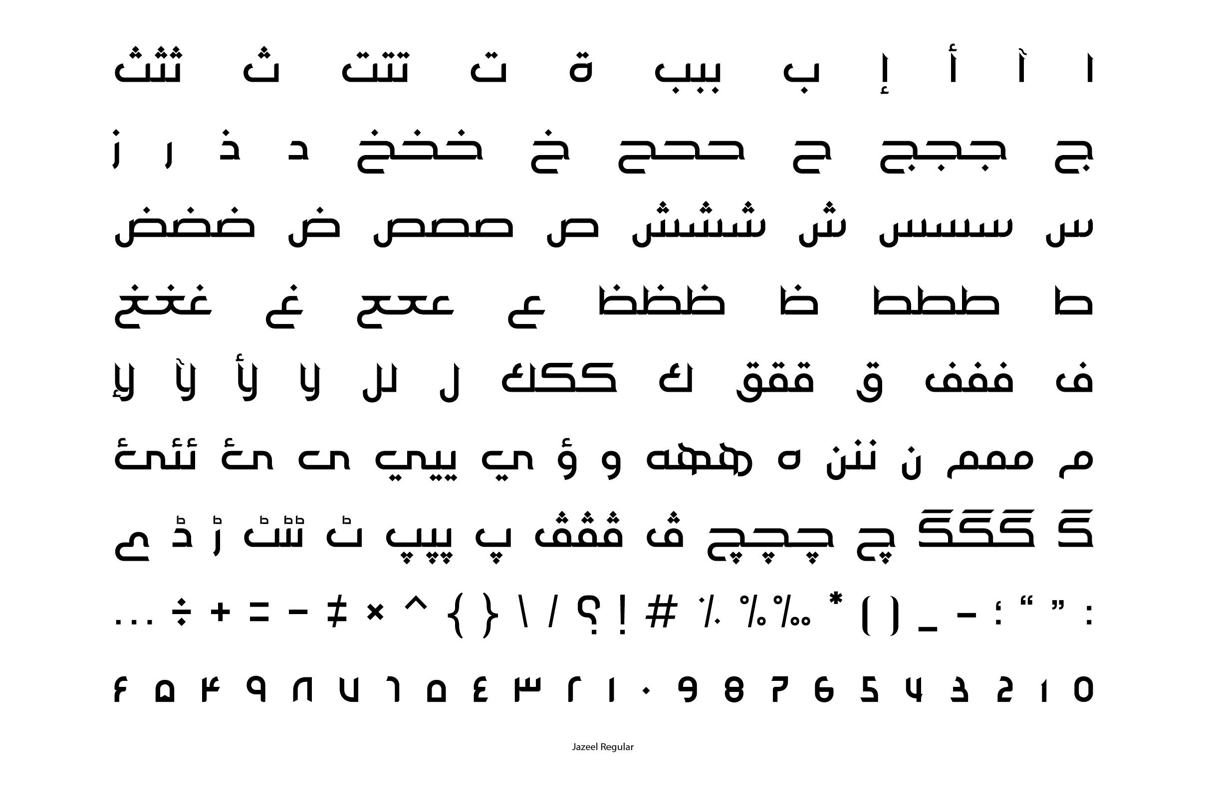 Jazeel - Arabic Typeface example image 6