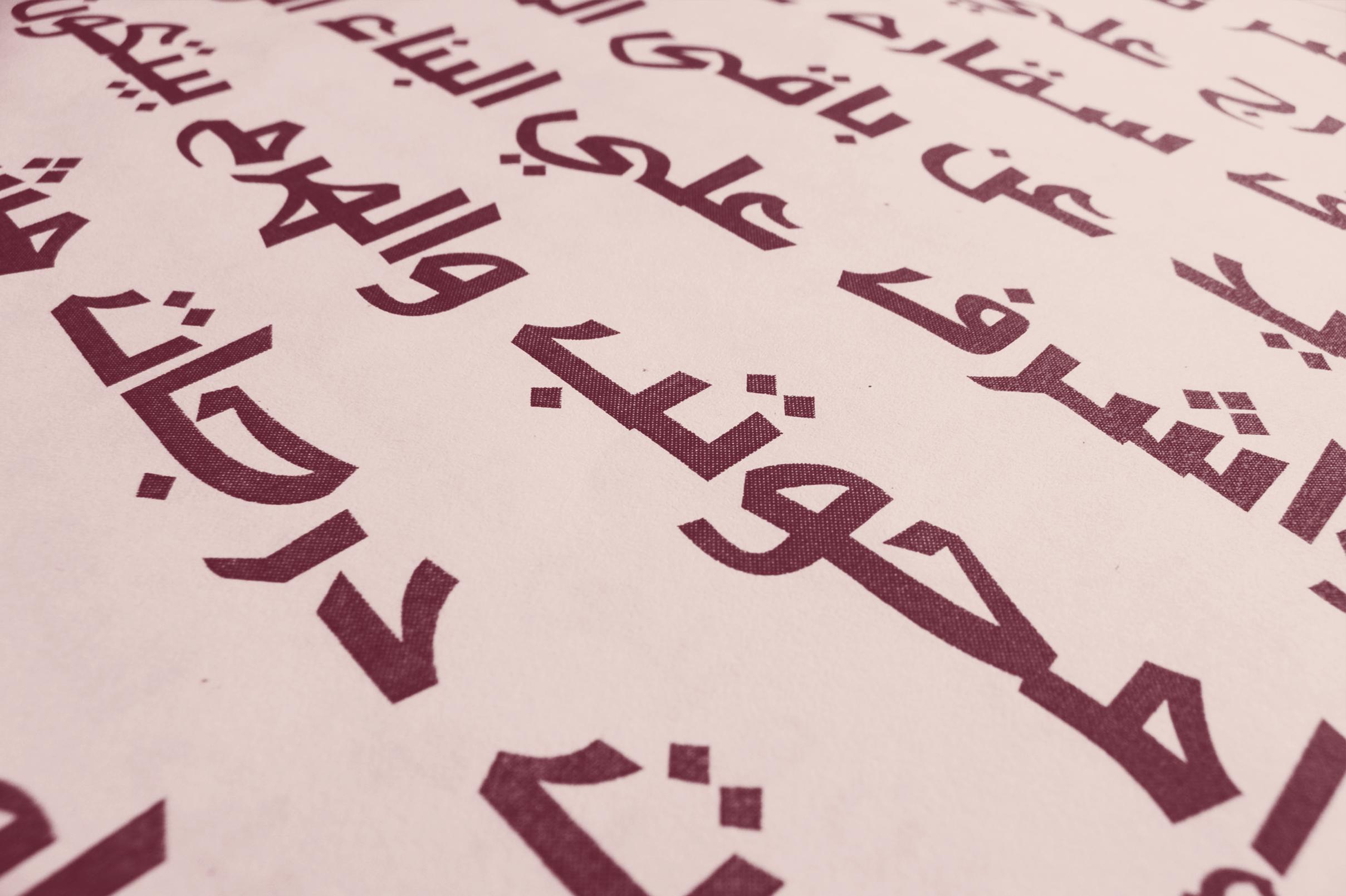 Shafrah - Arabic Font example image 10