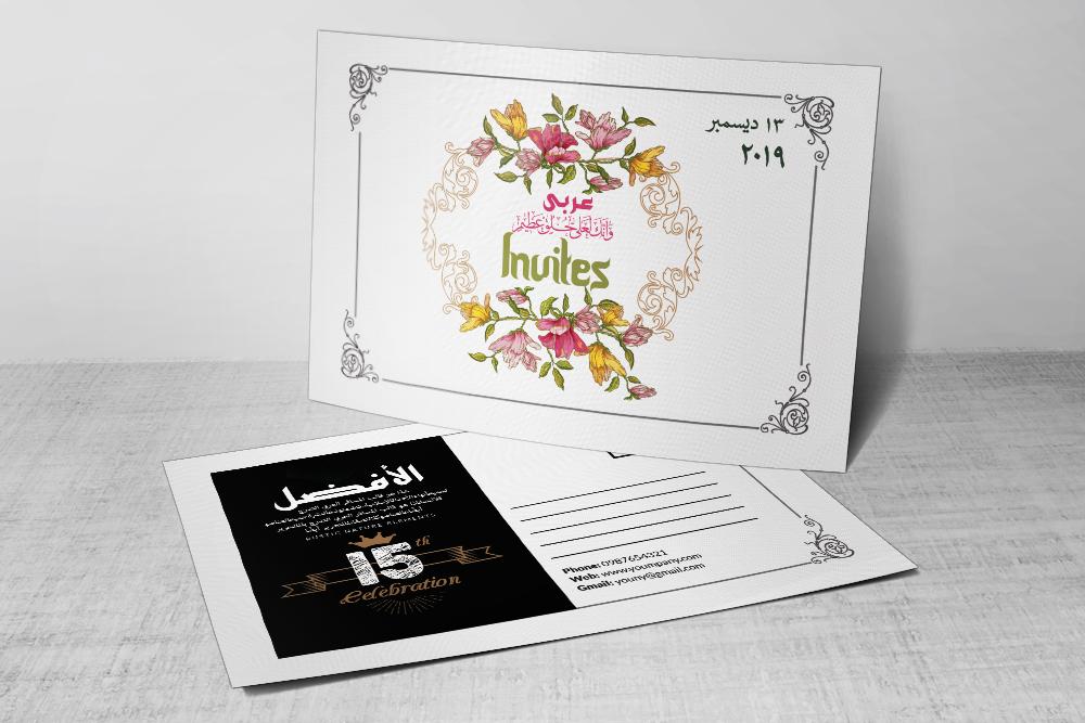 Wedding Invitation Arabic Postcard Template example image 1