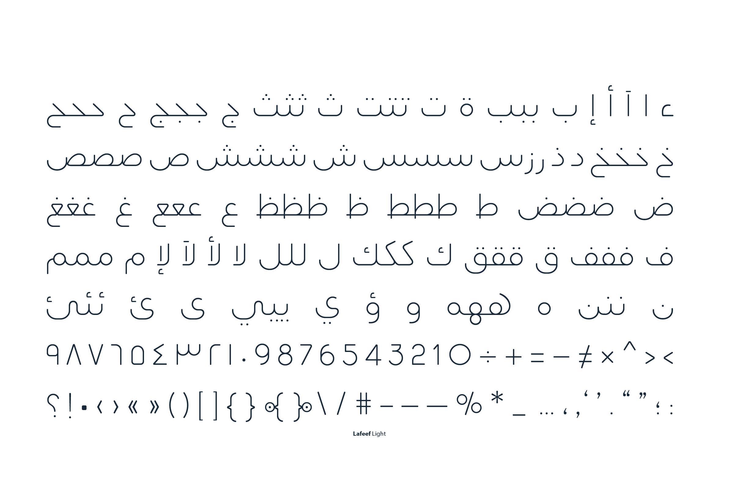Lafeef - Arabic Typeface example image 15