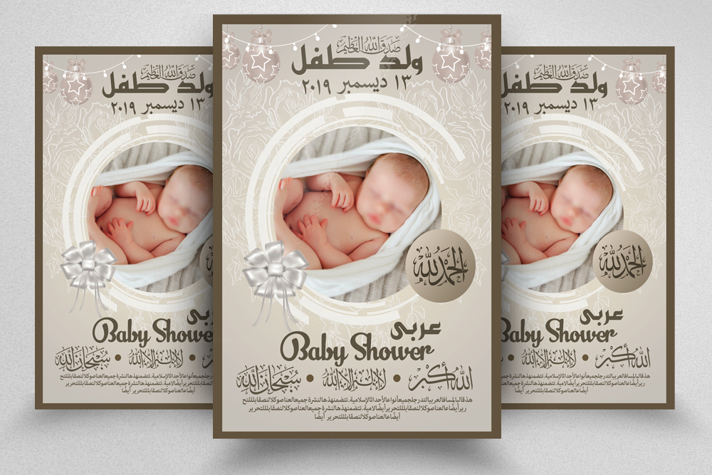 Baby Shower Arabic Flyer Template example image 1