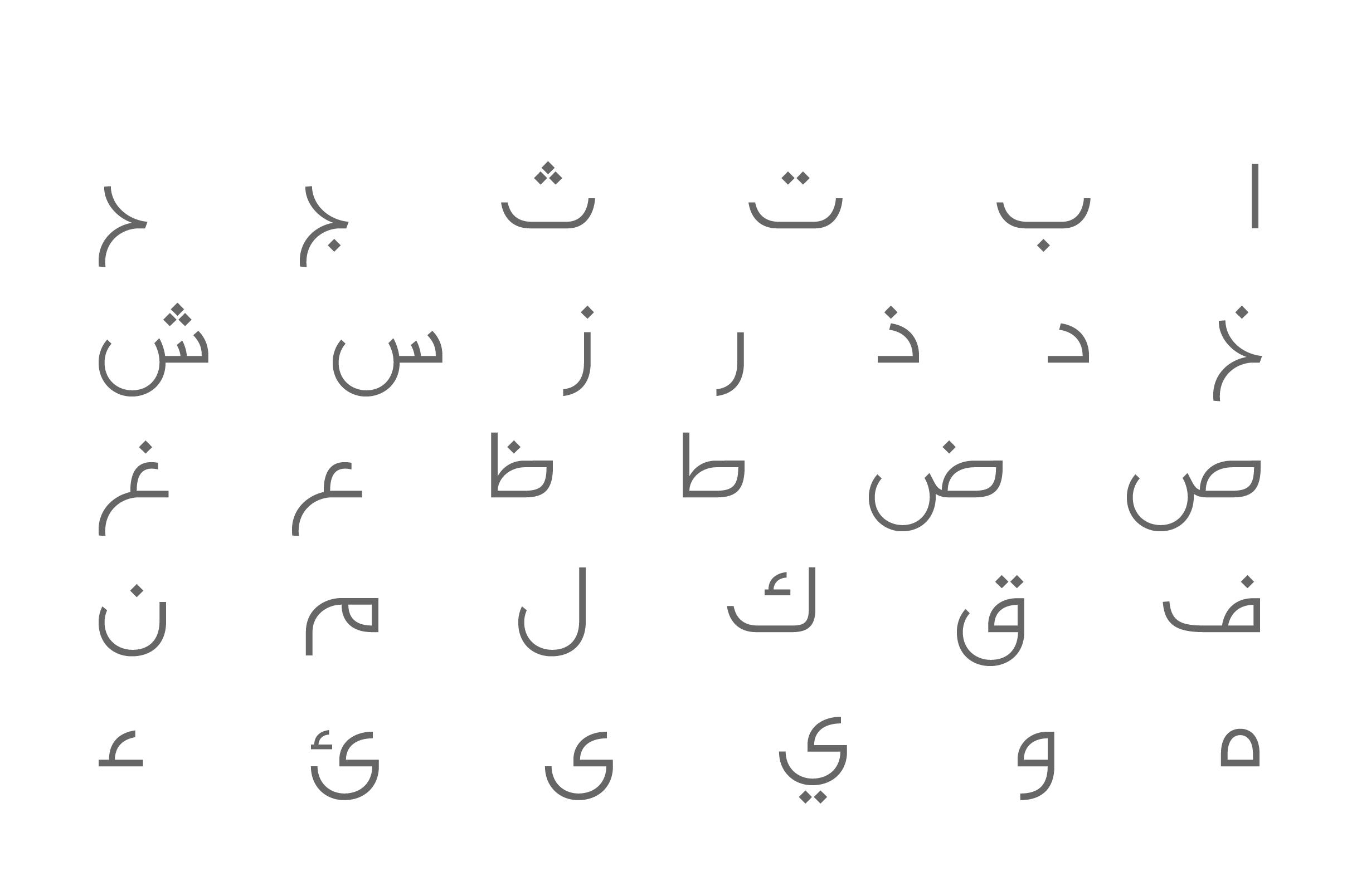 Falak - Arabic Font example image 2