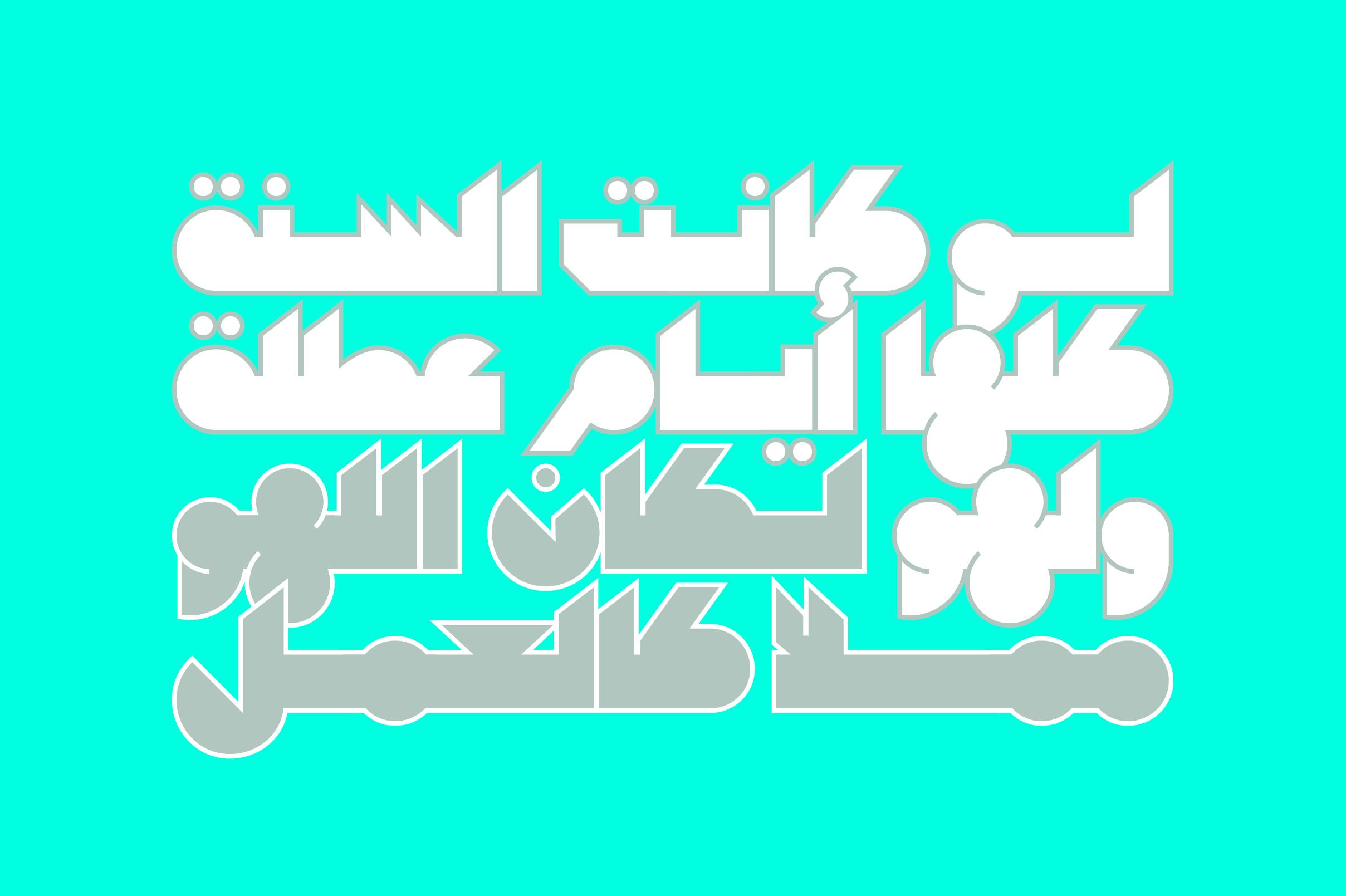 Mateen - Arabic Font example image 8