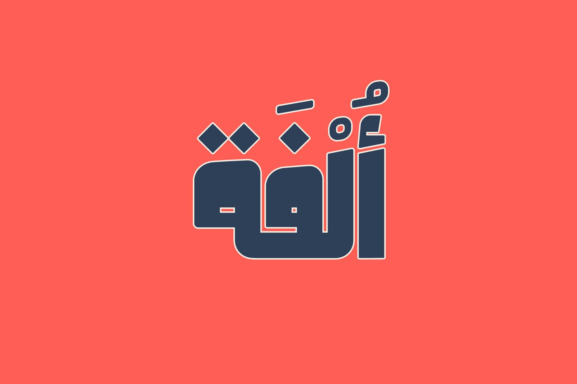 Olfah - Arabic Typeface example image 1