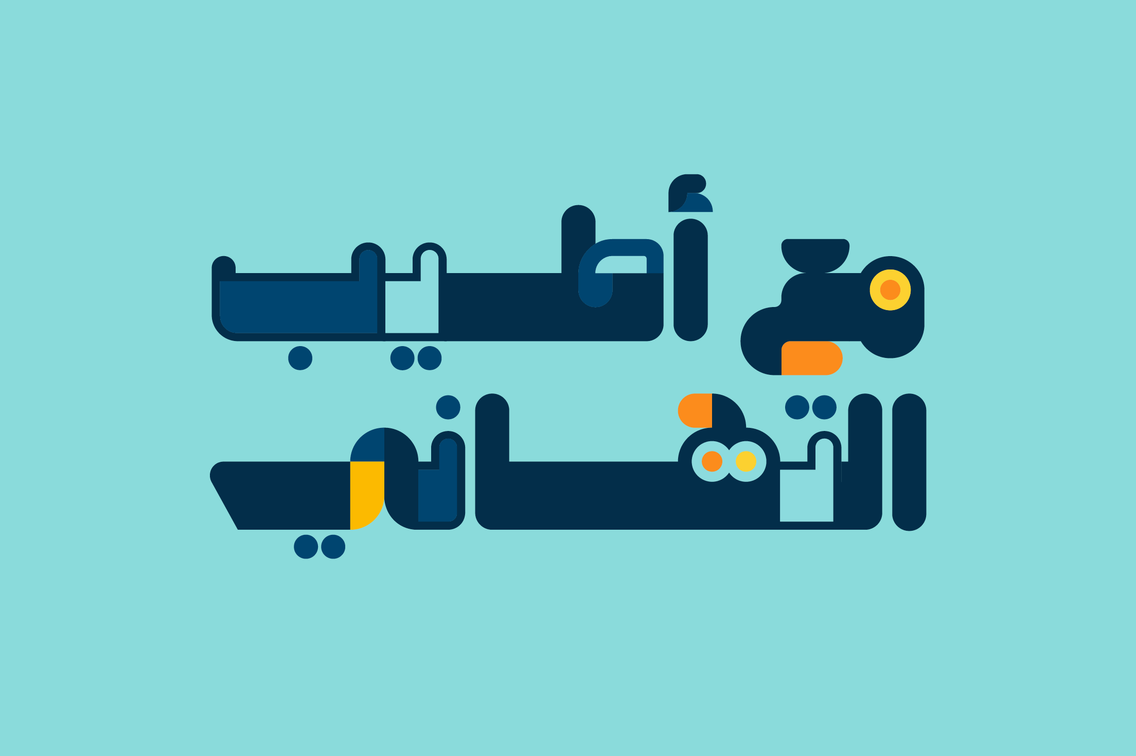 Bahjah - Arabic Colorfont example image 15