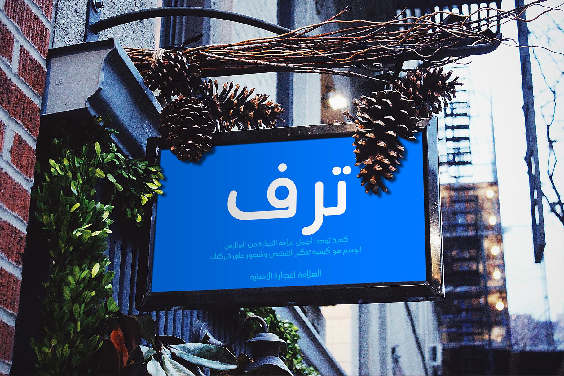 Khayali Arabic Font example image 8