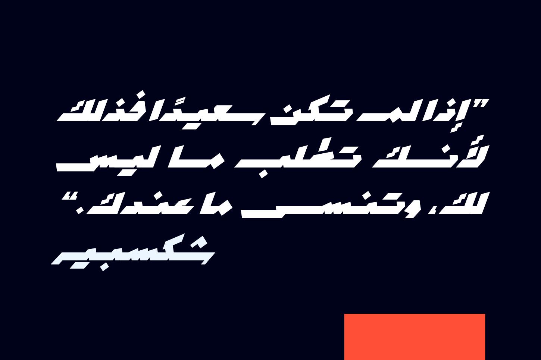 Mawzoon - Arabic Font example image 9