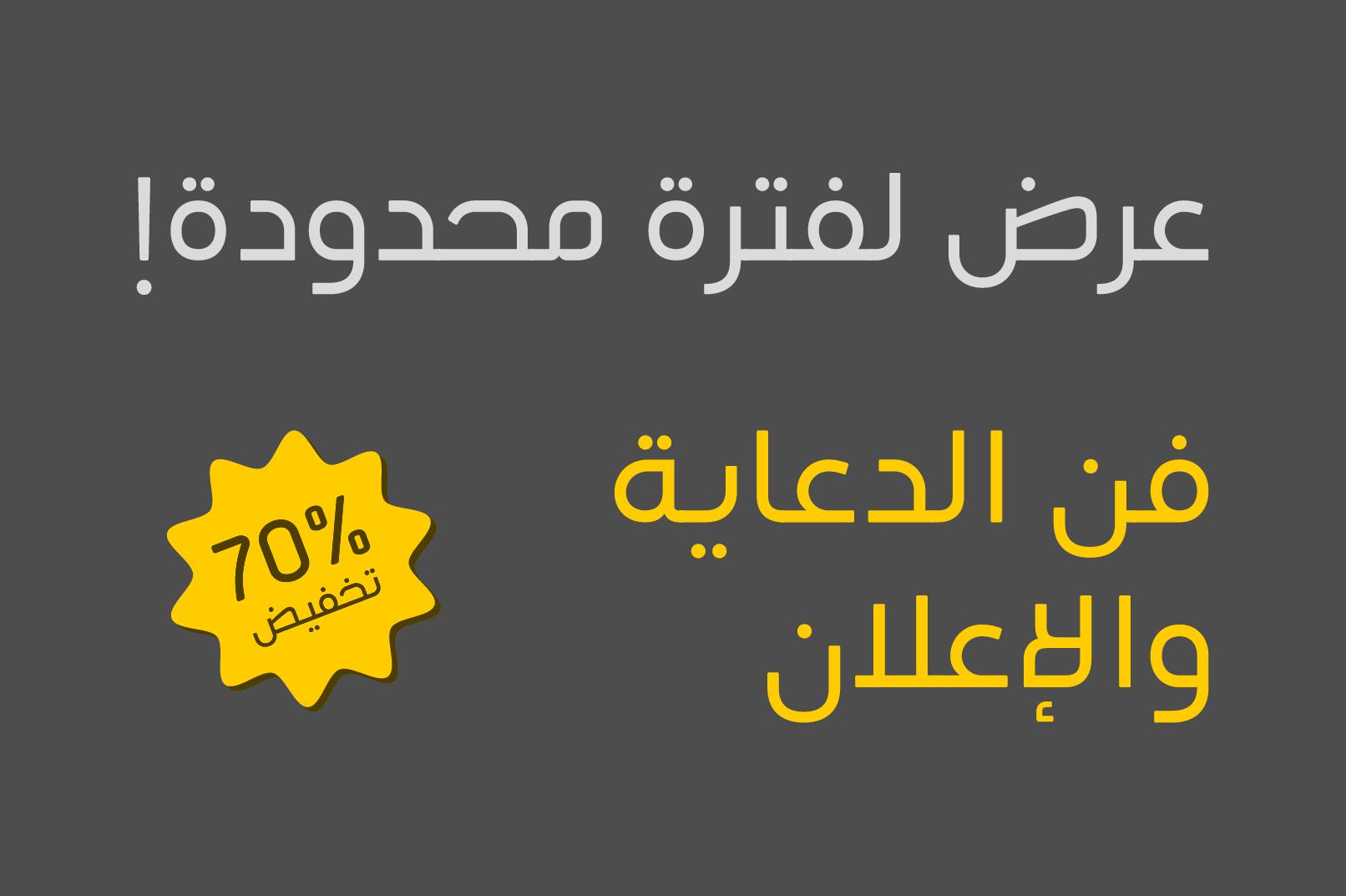 Tasreeh - Arabic Font example image 7