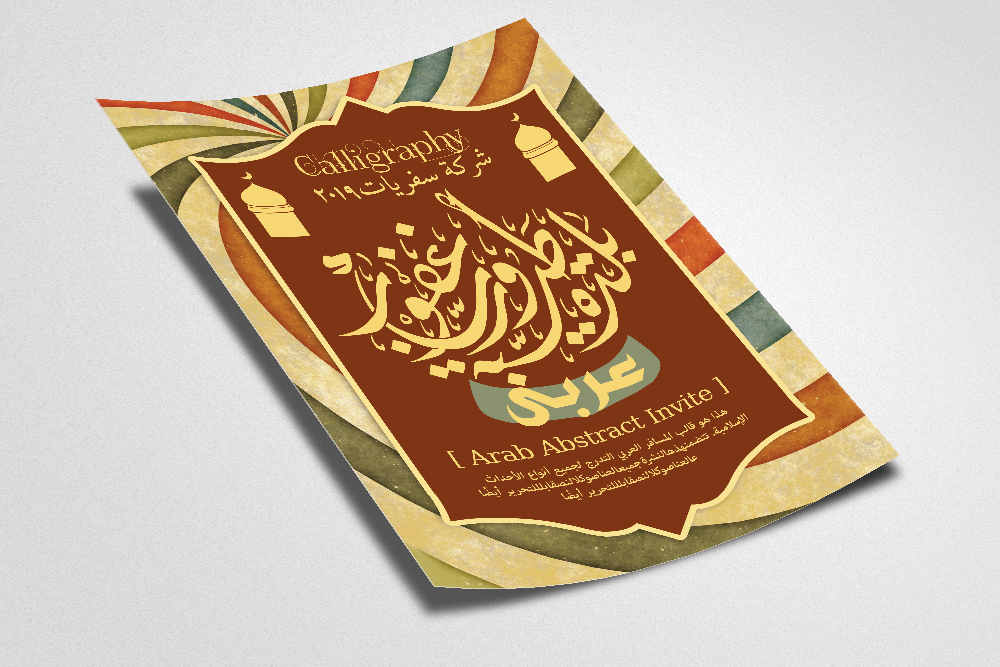 Middle East Calligraphy Arabic Flyer Template example image 2