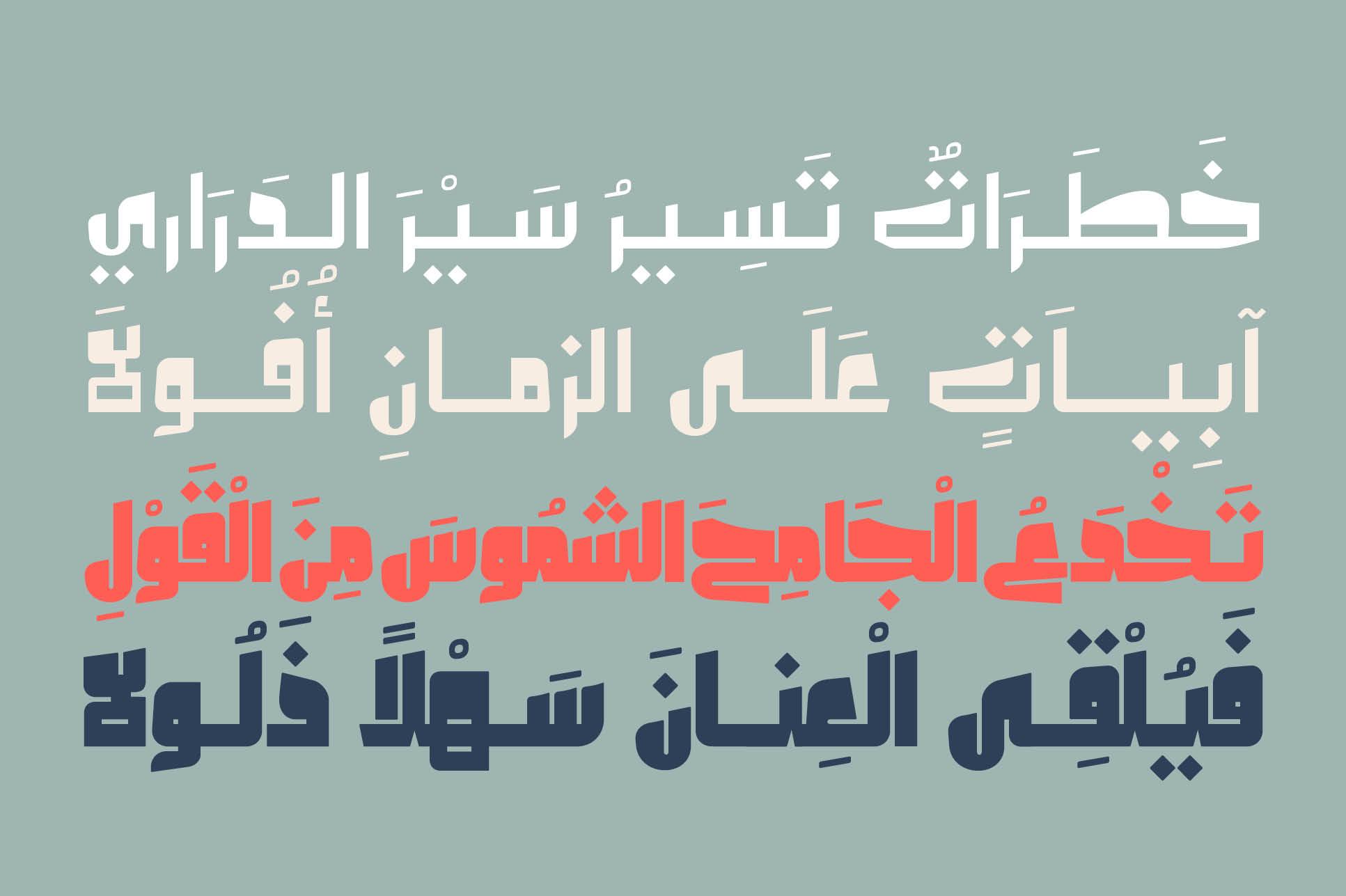 Olfah - Arabic Typeface example image 4