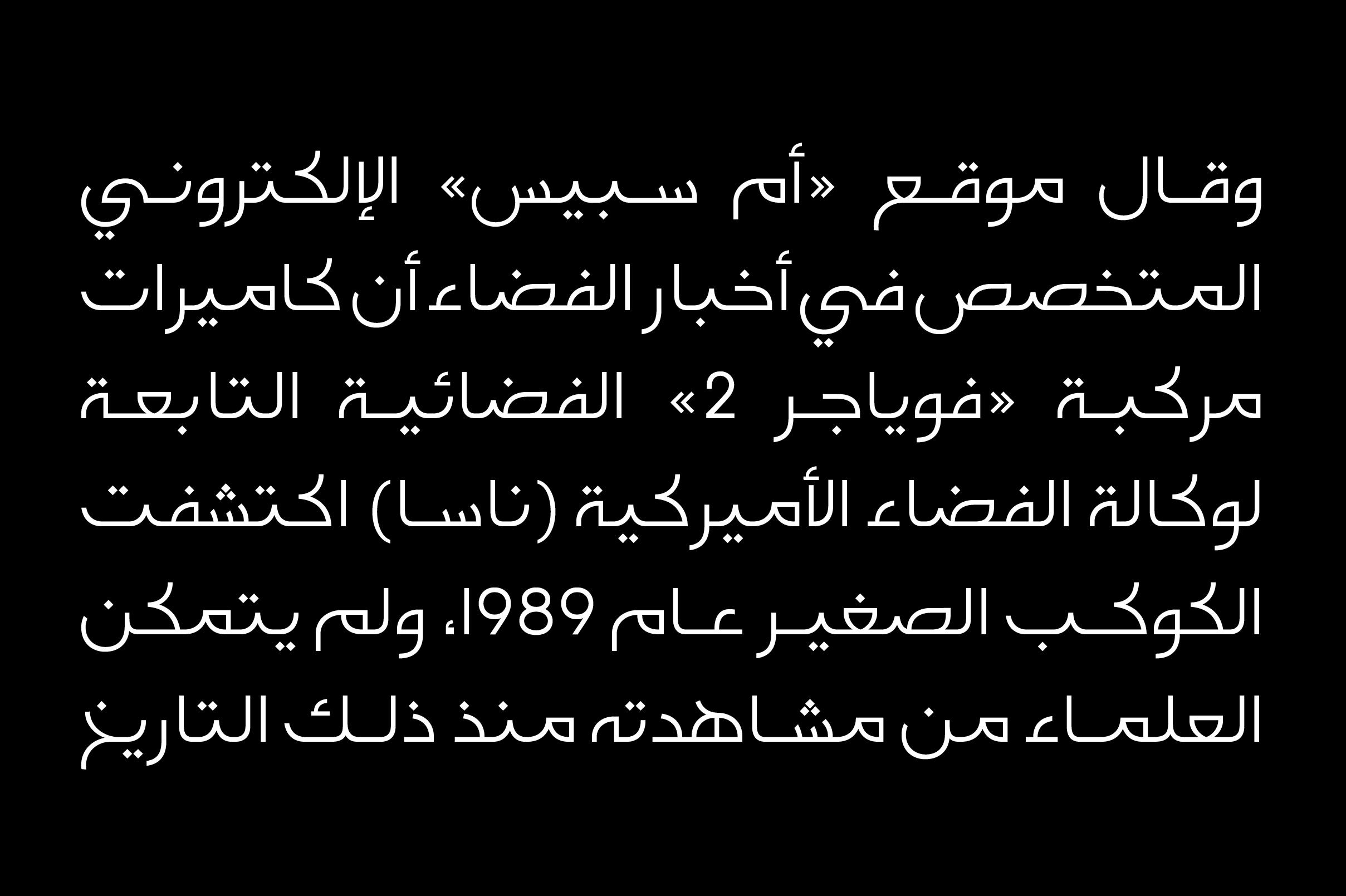 Falak - Arabic Font example image 6