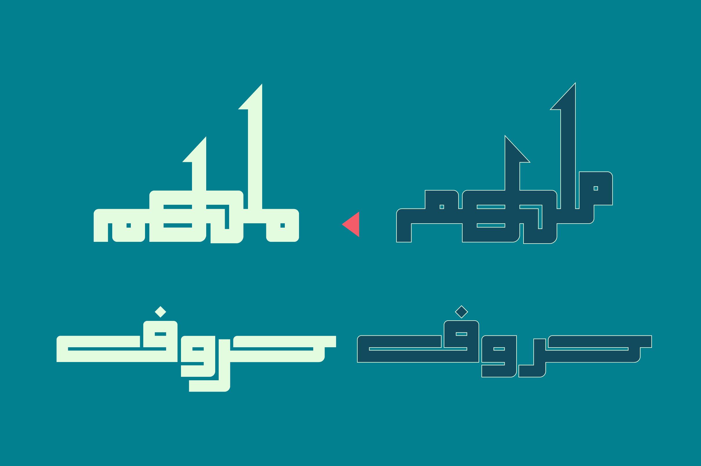 Alama - Arabic Font example image 7