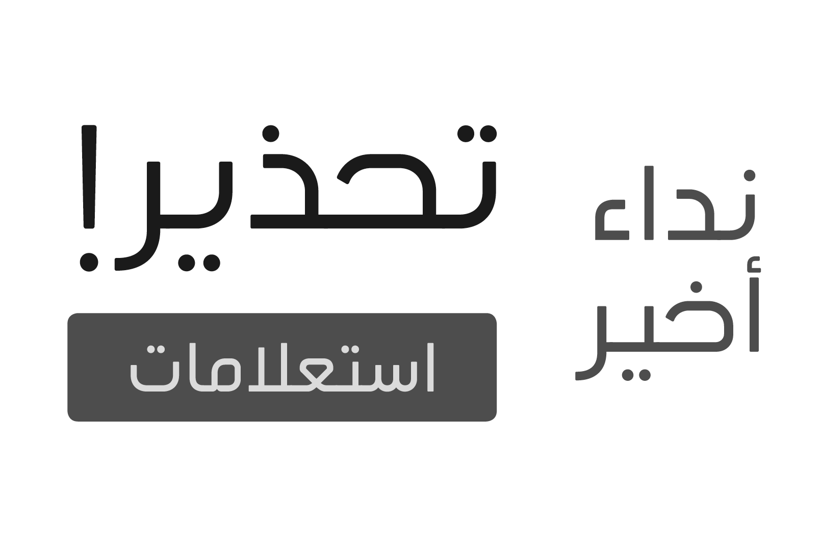 Tasreeh - Arabic Font example image 2