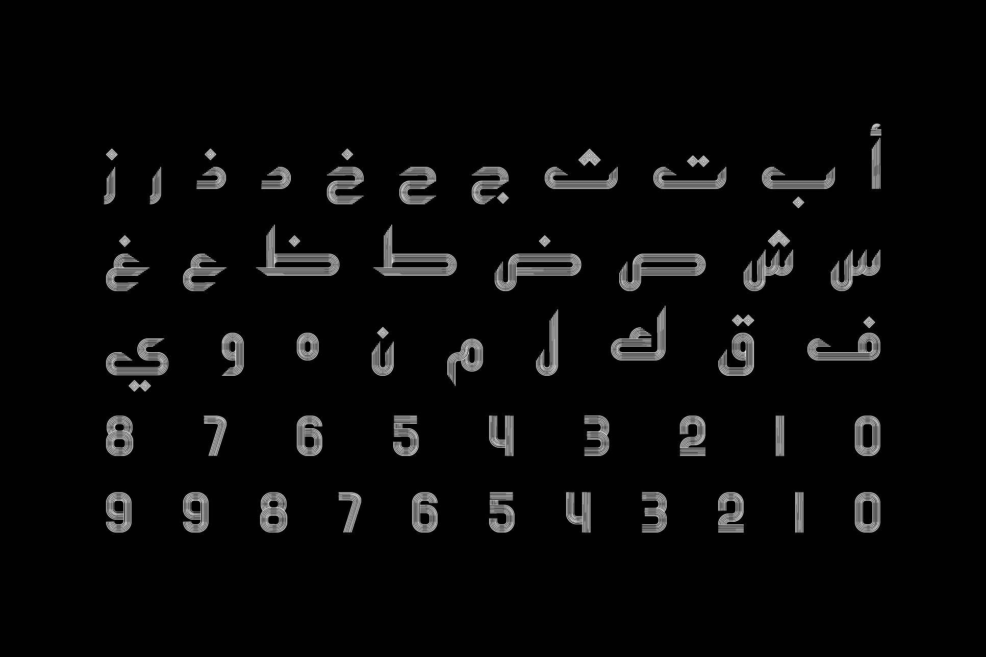 Atyaaf - Arabic Font example image 2