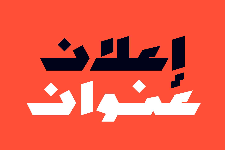 Mawzoon - Arabic Font example image 8