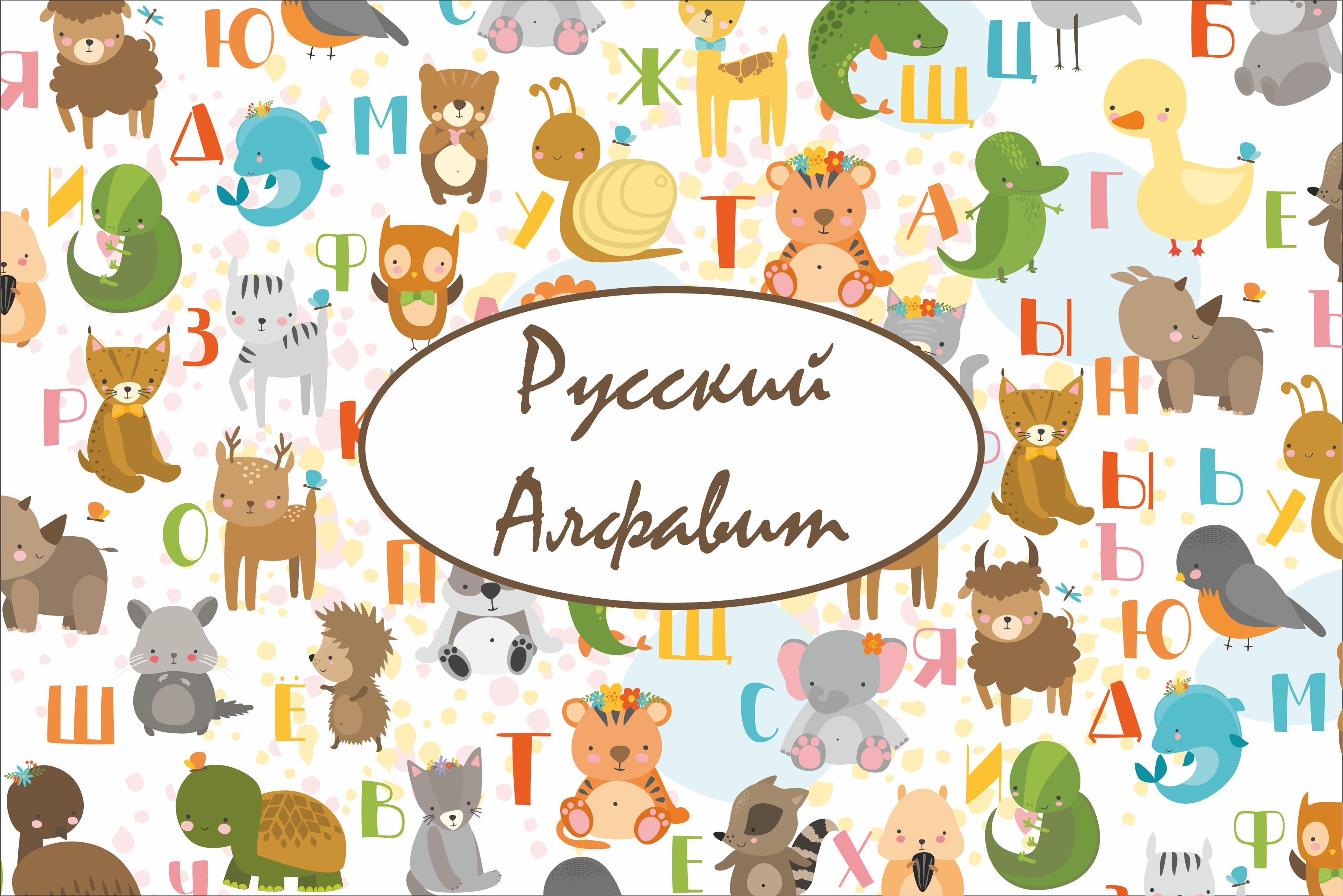 Russian alphabet with animals/ kids example image 1