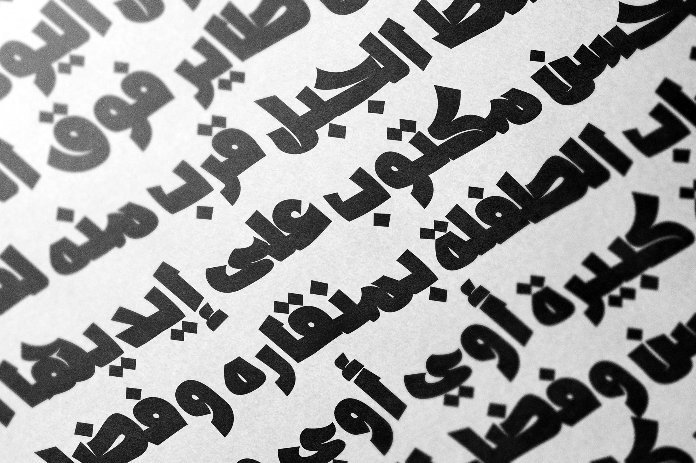Dawshah - Arabic Font example image 9