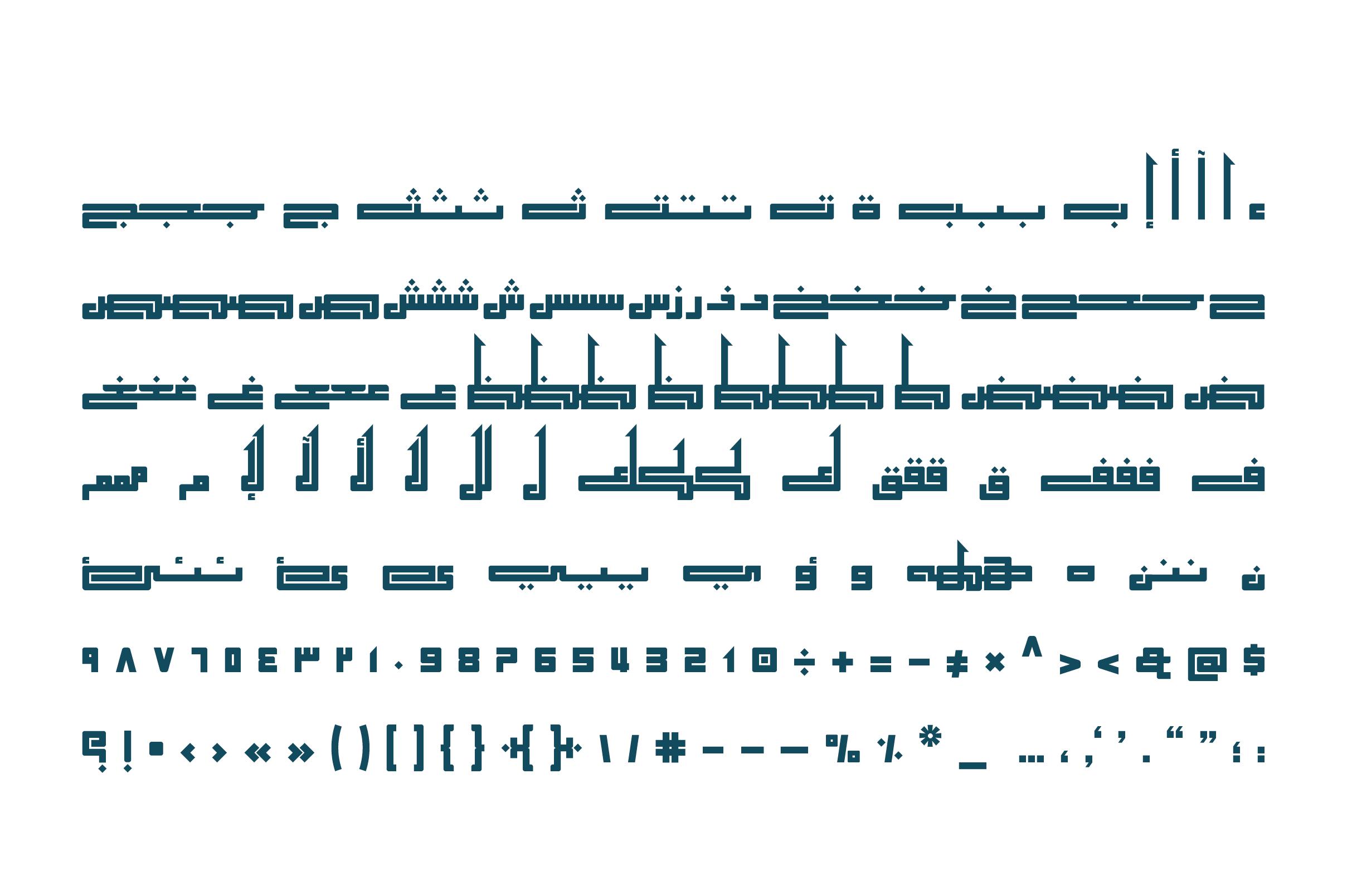 Alama - Arabic Font example image 10