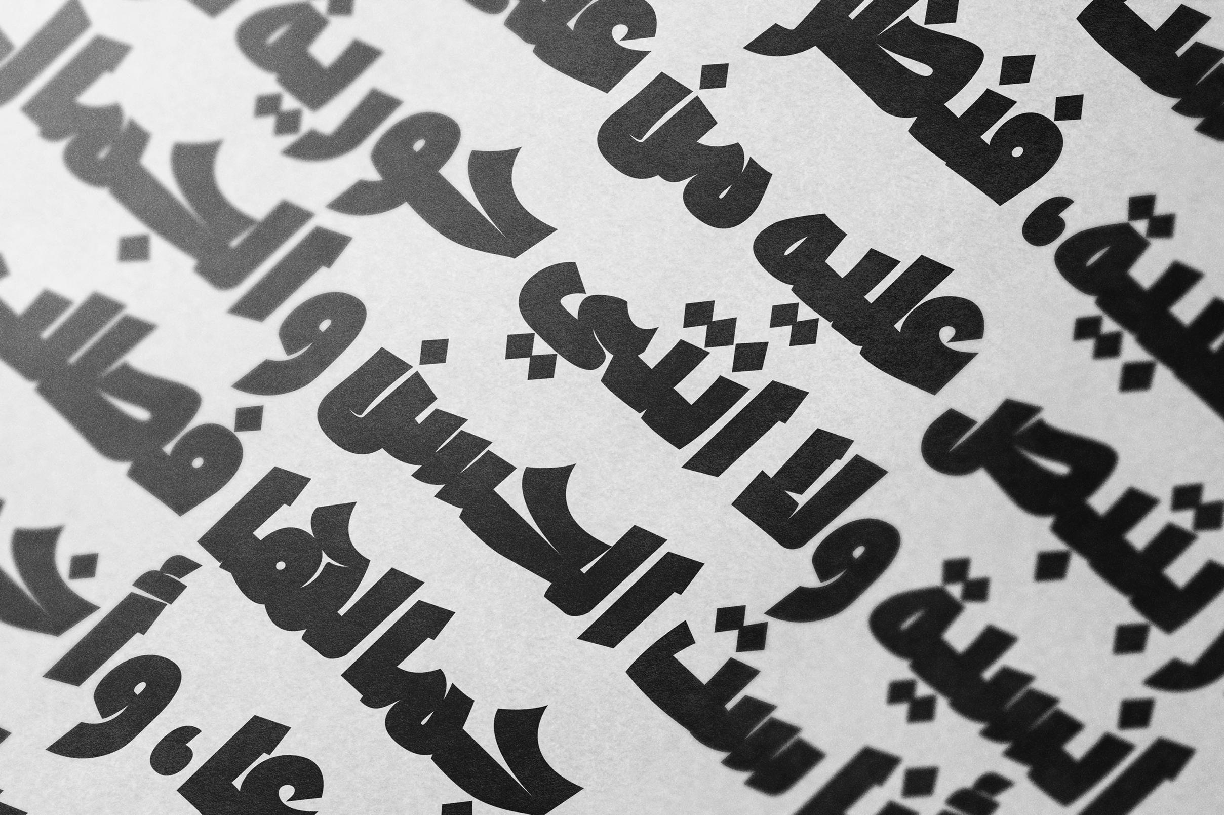 Dawshah - Arabic Font example image 7